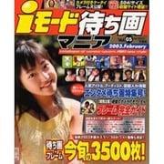 iモード待ち画マニア Vol.5 (2003 Februar(Bamboo Mook) [ムックその他]