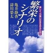 繁栄のシナリオ-美しく、力強い日本を作るために [単行本]
