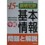 情報処理試験 基本情報午前問題と解説〈平成15年度版〉 [単行本]