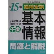 情報処理試験 基本情報午後問題と解説〈平成15年度版〉 [単行本]