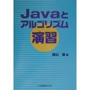 Javaとアルゴリズム演習 [単行本]