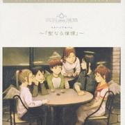 灰羽連盟 イメージアルバム ~「聖なる憧憬」~
