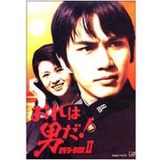 おれは男だ! DVD-BOX Ⅱ