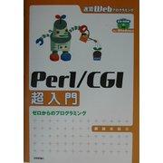 速習Webプログラミング Perl/CGI超入門―ゼロからのプログラミング [単行本]