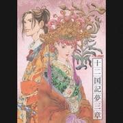 十二国記夢三章 (NHK-BS2 衛星アニメ劇場 『十二国記』 CDドラマ)