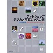 フォトショップデジカメ写真レッスン帳 [単行本]