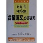 伊藤真の司法試験「合格論文」の書き方〈平成15・16年対応版〉 [単行本]