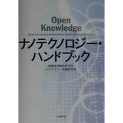 ナノテクノロジー・ハンドブック [単行本]