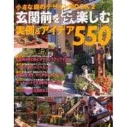 小さな庭のデザインBOOK 2(別冊美しい部屋) [ムックその他]
