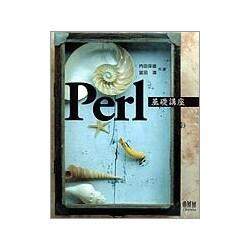 Perl基礎講座 [単行本]
