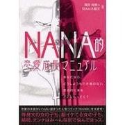 NANA的恋愛成長マニュアル [単行本]