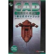 CAD利用技術者試験 1級公式ガイドブック〈平成15年度版〉 [単行本]