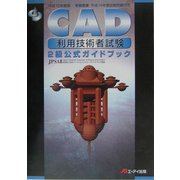 CAD利用技術者試験 2級公式ガイドブック〈平成15年度版〉 [単行本]
