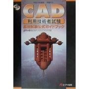 CAD利用技術者試験 基礎試験公式ガイドブック〈平成15年度版〉 [単行本]