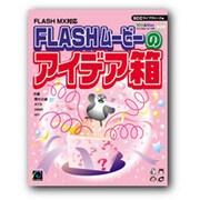 FLASH MX対応 FLASHムービーのアイデア箱 [単行本]