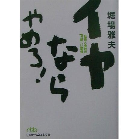 イヤならやめろ!―社員と会社の新しい関係(日経ビジネス人文庫) [文庫]