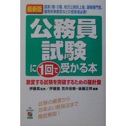 最新版 公務員試験に1回で受かる本 [単行本]