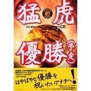 猛虎優勝(予定)-2003阪神タイガーストリビュートBOOK&CD [単行本]