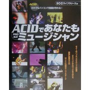 ACID PRO4.0であなたもミュージシャン [単行本]