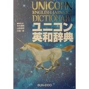 ユニコン英和辞典 [事典辞典]