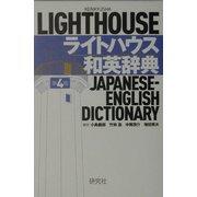 ライトハウス和英辞典 第4版 [事典辞典]