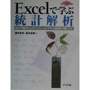 Excelで学ぶ統計解析―統計学理論をExcelでシミュレーションすれば、視覚的に理解できる [単行本]