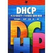 DHCP-ホスト設定サーバの設定・運用・管理 [単行本]