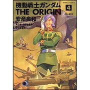 機動戦士ガンダムTHE ORIGIN 4 ガルマ編・後(角川コミックス・エース) [コミック]