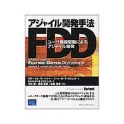 アジャイル開発手法FDD―ユーザ機能駆動によるアジャイル開発 [単行本]