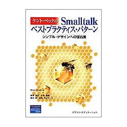 ケント・ベックのSmalltalkベストプラクティス・パターン―シンプル・デザインへの宝石集 [単行本]