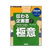 Excelでマスターする伝わる企画書グラフの極意―Presentation&Planning [単行本]