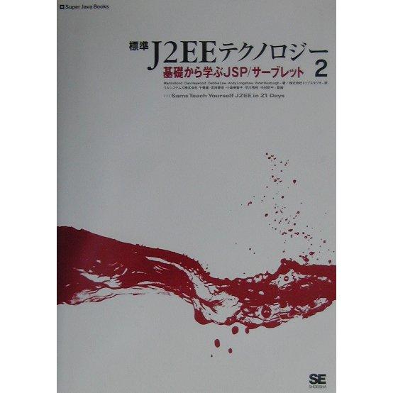 標準J2EEテクノロジー〈2〉基礎から学ぶJSP/サーブレット(Super Java Books) [単行本]