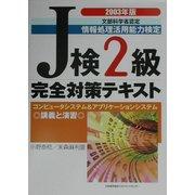 J検2級完全対策テキスト〈2003年版〉 [単行本]