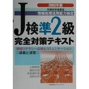 J検準2級完全対策テキスト〈2003年版〉情報リテラシー応用&コミュニケーション 講義と演習 [単行本]