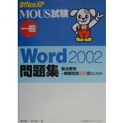 MOUS試験 一般Word2002問題集 [単行本]