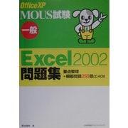 MOUS試験 一般Excel2002問題集 [単行本]