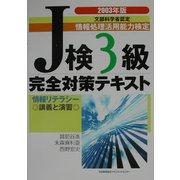 J検3級完全対策テキスト〈2003年版〉 [単行本]