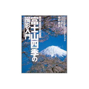 富士山四季の撮影入門