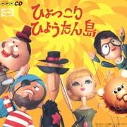 ひょっこりひょうたん島 ヒット・ソング・コレクション(オリジナル版 CD2枚組 全60曲)