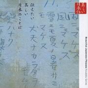 心の本棚 美しい日本語 伝えたい美しい日本のことば