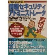 情報セキュリティアドミニストレータ合格への道〈2003年版〉 [単行本]
