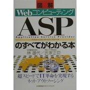 ASP(アプリケーション・サービス・プロバイダ)のすべてがわかる本(図解Webコンピューティング) [単行本]