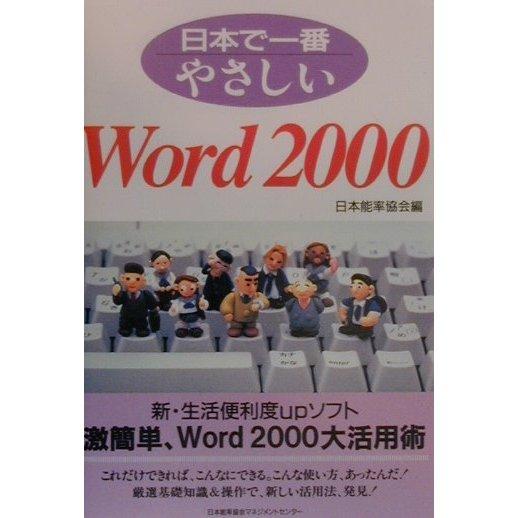 日本で一番やさしいWord 2000(日本で一番やさしいシリーズ) [単行本]