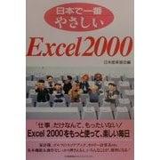 日本で一番やさしいExcel2000(日本で一番やさしいシリーズ) [単行本]