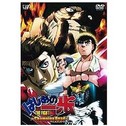 はじめの一歩 TVスペシャル Champion Road [DVD]
