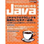 ゼロからはじめるJava-ゼロからはじめるプログラミング この1冊でJavaの基本がしっかりわかる!(アスキームック Pmook) [ムックその他]