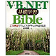 VB.NET基礎学習Bible―270例題で学ぶプログラミングの散歩道 [単行本]