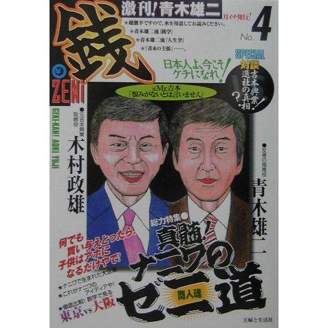 激刊!青木雄二『銭』〈4〉総力特集 真髄!ナニワのゼニ道 [単行本]