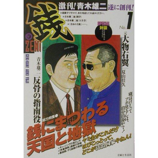 激刊!青木雄二『銭』〈1〉 [単行本]