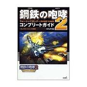 鋼鉄の咆哮2 ウォーシップガンナー コンプリートガイド [単行本]